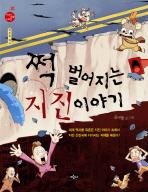 쩍 벌어지는 지진이야기(지식세포 시리즈 3)