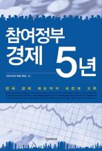 참여정부 경제 5년