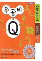 수학 중8-나: 발전(2009)