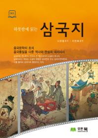 하룻밤에 읽는 삼국지 중국문학의 초석 중국통일을 다운 역사와 전설의 대서사시 모든북 하룻밤에 읽는 시리즈