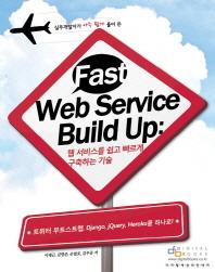 Fast Web Service Build Up(페스트 웹 서비스 빌드 업): 웹서비스를 쉽고 빠르게 구축하는 기술