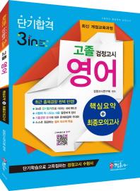영어 고졸 검정고시(핵심요약 및 최종모의고사)(최신판)