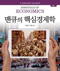 맨큐의 핵심경제학(8판)