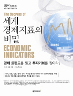 세계 경제지표의 비밀