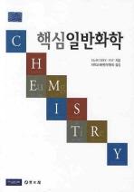 일반화학(핵심)