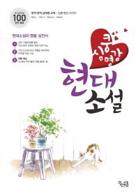 고등 수능국어 현대소설(2019)