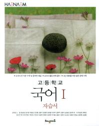 해냄 고등학교 국어1 자습서(2017)