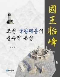 조선 국왕태봉의 풍수적 특성