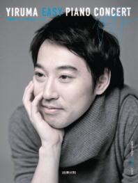 이루마의 쉬운 피아노 콘서트 Yiruma Easy Piano Concert(Pur) ,표지 다릅니다.