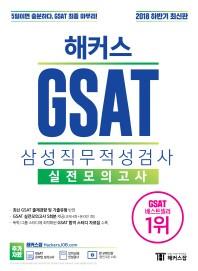 해커스 GSAT 삼성직무적성검사 실전모의고사(2018 하반기)
