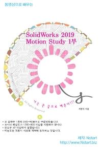 SolidWorks 2019 Motion Study. 1(동영상으로 배우는)