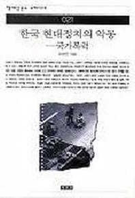 한국현대정치의 악몽(국가폭력)(책세상문고우리시대 21)