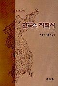 한국의 지적사