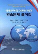 국제무역의 이론과 정책 연습문제 풀이집