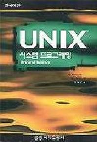 UNIX 시스템프로그래밍(2판)