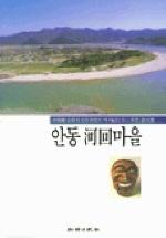 안동하회마을(신영훈의 역사기행 6) 1999.08.30 3판