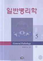 일반병리학(5판)