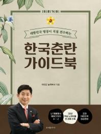 한국춘란 가이드북: 전문가편