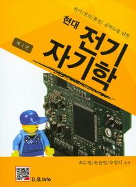 현대 전기자기학(전기 전자 통신 공학도를 위한)(4판)