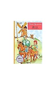 돈키호테(영어로 읽는 세계명작 스토리하우스 16)