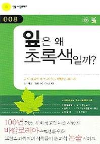잎은 왜 초록색일까(민음 바칼로레아 8)
