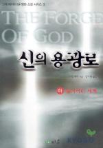 신의 용광로(하)
