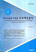 MINITAB을 이용한 수요예측분석