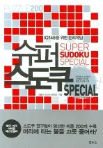 슈퍼 스도쿠 SPECIAL(IQ 148을 위한 논리게임)