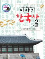 이야기 한국사. 2: 조선시대 중기부터 근대까지