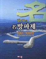 한국의 명방파제100 100선(낚시춘추 명낚시터 1)