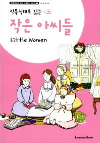작은 아씨들  (직독직해로 읽는,직독직해로 읽는 세계명작 시리즈 2)