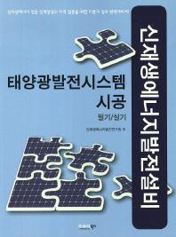 태양광발전시스템 시공(필기 실기)(신재생에너지발전설비)