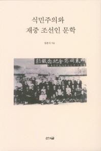 식민주의와 재중 조선인 문학