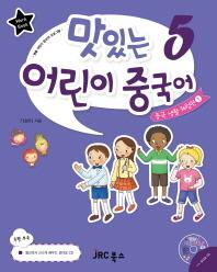 맛있는 어린이 중국어. 5: 중국 생활 체험편 1(WORK BOOK)