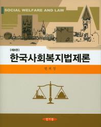 한국사회복지법제론(8판)(양장본 HardCover)