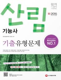 산림기능사 기출유형문제(2015)