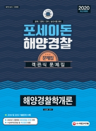 포세이돈 해양경찰학개론 객관식 문제집(2020)(개정판 2판)