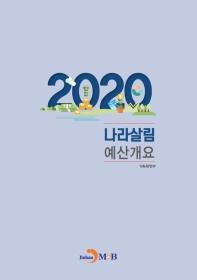 나라살림 예산개요(2020)