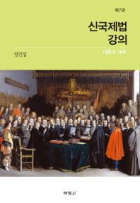신국제법 강의(7판)(양장본 HardCover)