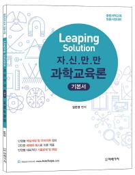 자신만만 과학교육론 기본서(Leaping Solution)
