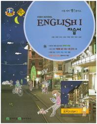 고등 영어1 자습서(이창봉)(High School English1)