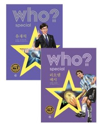 Who? Special 유재석 + 리오넬 메시 세트