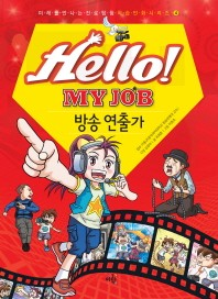 Hello! My Job: 방송 연출가(미래를 만나는 진로 탐험 학습 만화 시리즈 4)
