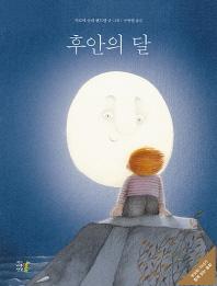 후안의 달