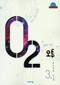 중학 과학 3-1(2019)(오투)