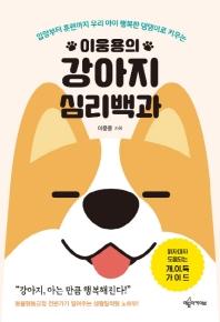 강아지 심리백과