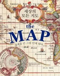 세상의 모든 지도 더 맵
