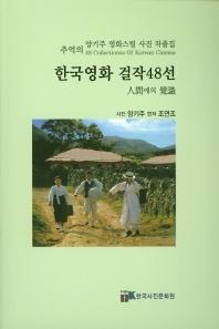 한국영화 걸작 48선(추억의)