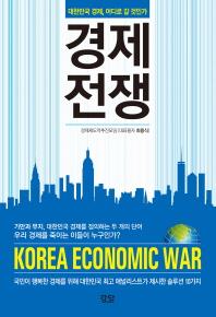 경제 전쟁