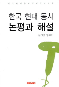 한국 현대 동시 논평과 해설